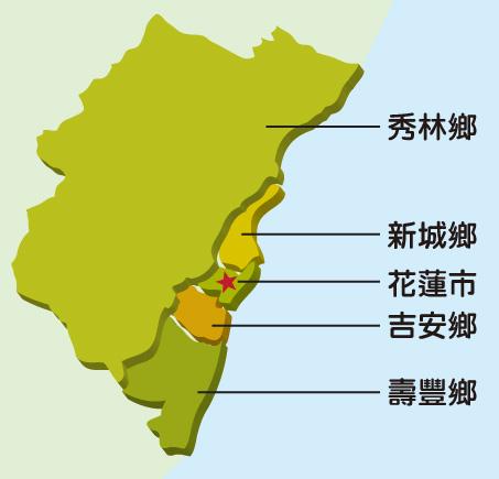 本所服務範圍:可分為秀林鄉、新城鄉、花蓮市、吉安鄉、壽豐鄉