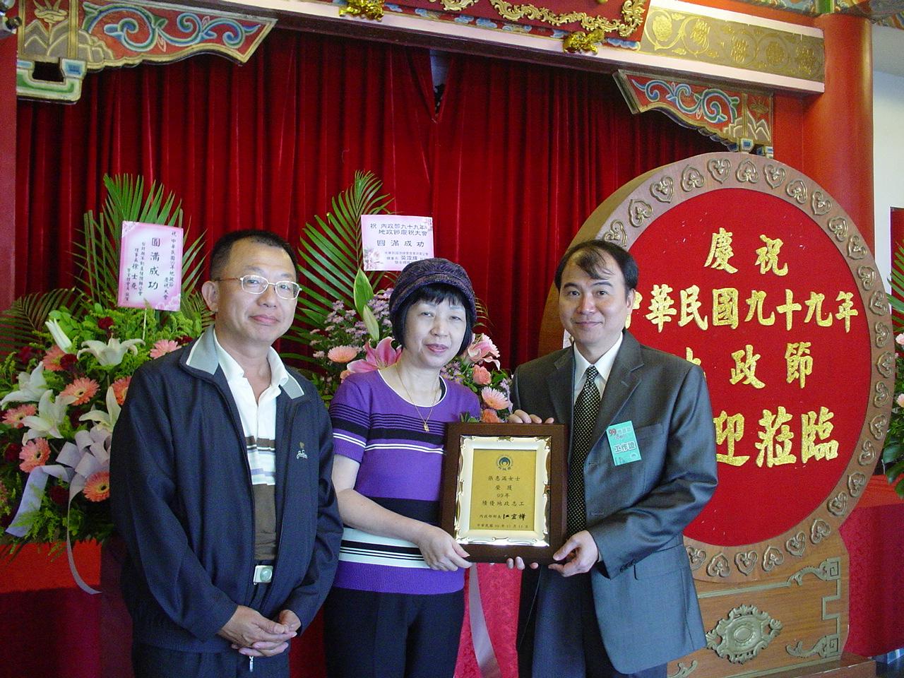 99年內政部績優地政志工-張惠滿