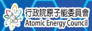行政院原子能委員會