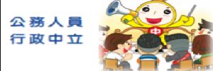 「公務人員行政中立訓練及宣導」專區