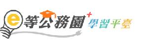 地方行政研習e學中心