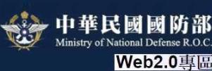 國防部全球資訊網
