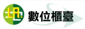 地政數位櫃臺網站