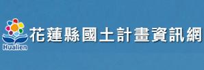花蓮國土計畫法