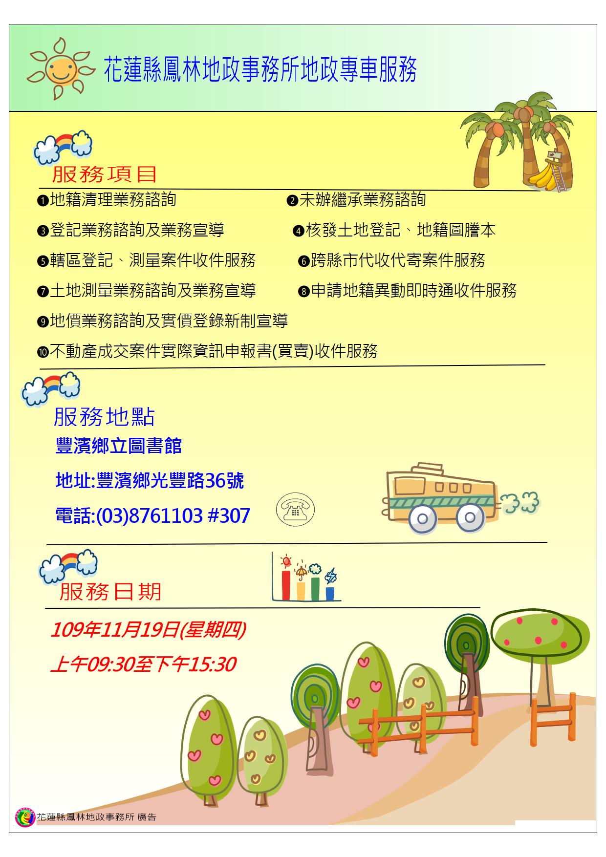 1091119地政專車服務宣傳海報