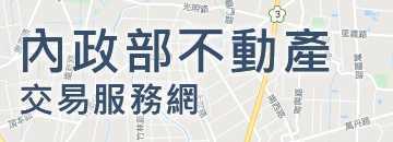 內政部不動產交易服務網