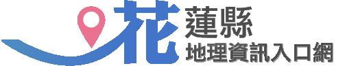 花蓮縣地理資訊網