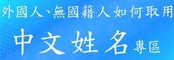 中文姓名專區
