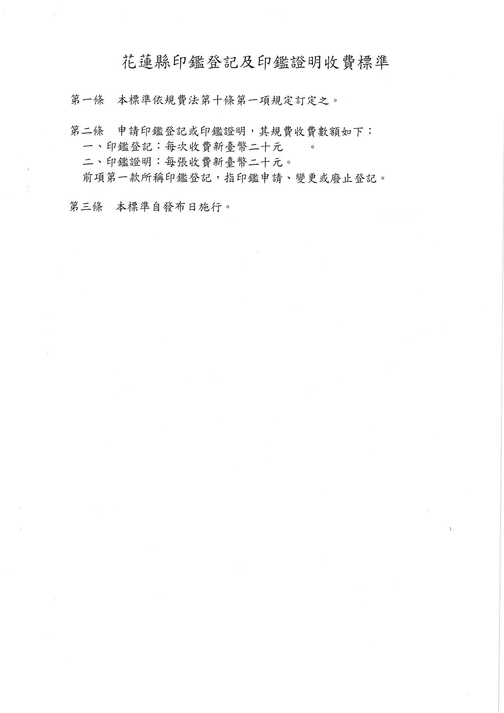 府民戶字第1090254598A號令_頁面_3