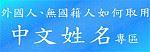 外國人、無國籍人及其子女取用中文姓名原則