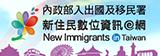 04移民署新住民資訊網