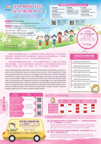 11004-06月活動訊息-中印版_page-0001