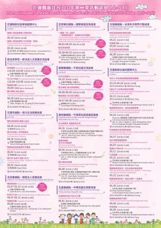 11004-06月活動訊息-中印版_page-0002