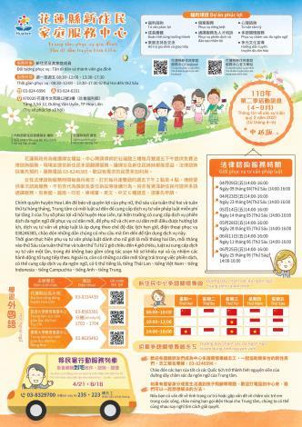 11004-06月活動訊息-中越版_page-0001