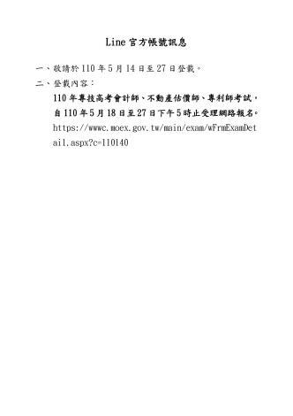 376550000A_1100089714_ATTACH1 (4)_page-0001 (1)
