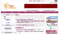 婦女聯合網站