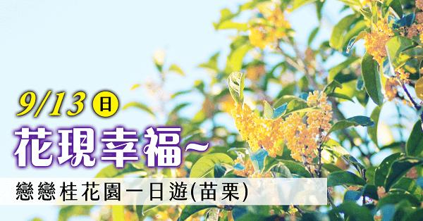 第 5 梯次 – 花現幸福戀戀桂花園一日遊(苗栗)