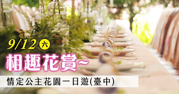 第 4 梯次 – 相趣花賞~情定公主花園一日遊(臺中)