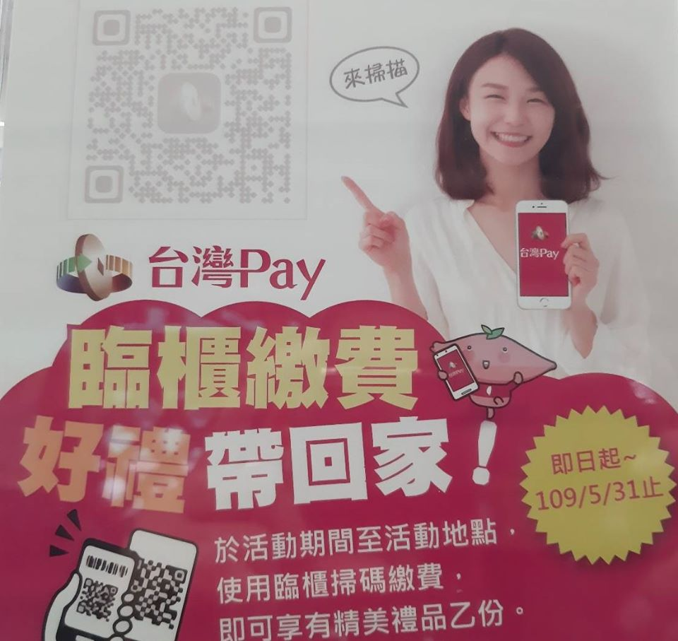 1090117-台灣PAY2