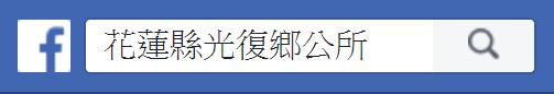 光復鄉公所臉書粉絲專頁