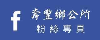 壽豐鄉公所FB專頁