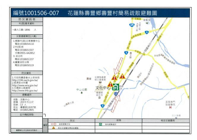 壽豐村簡易疏散避難圖
