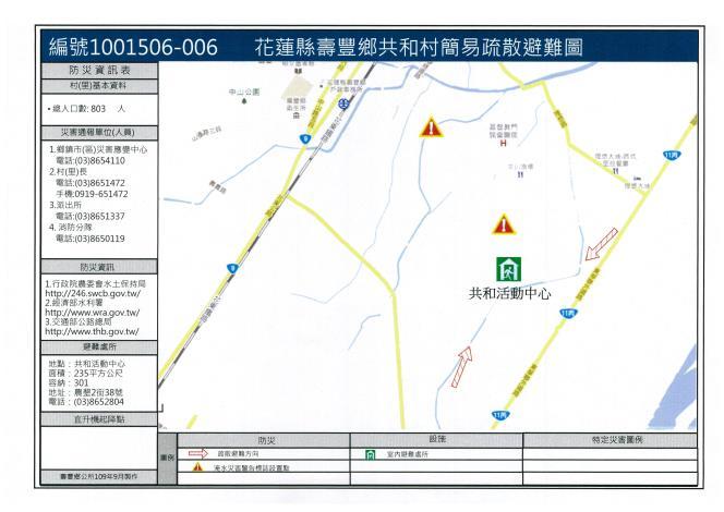 共和村簡易疏散避難圖