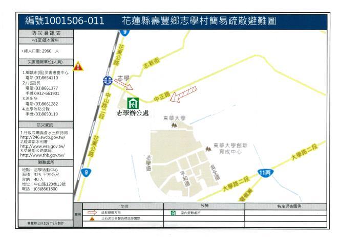 志學村簡易疏散避難圖