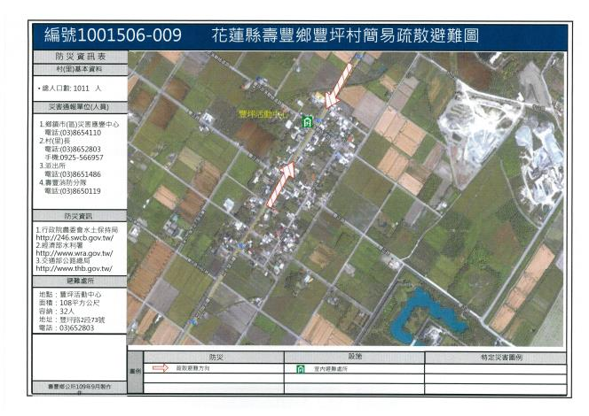 豐坪村簡易疏散避難圖