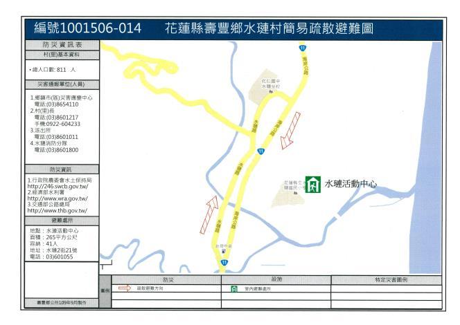 水璉村簡易疏散避難圖