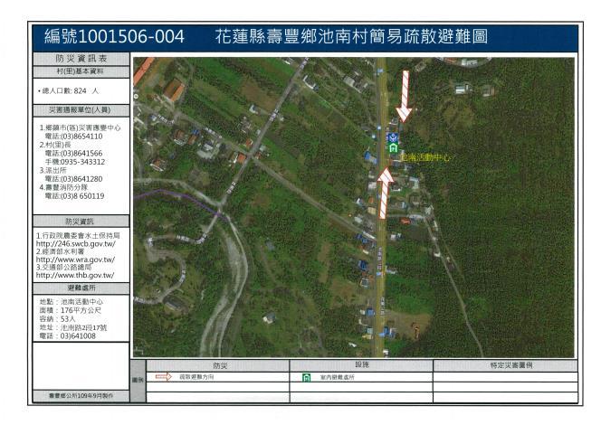 池南村簡易疏散避難圖