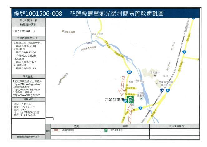 光榮村簡易疏散避難圖