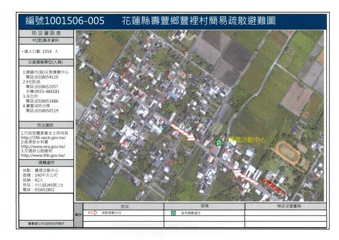 豐裡村簡易疏散避難圖