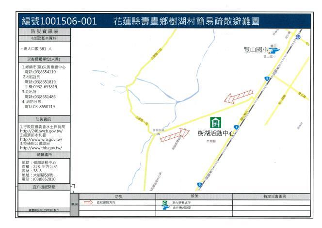 樹湖村簡易疏散避難圖