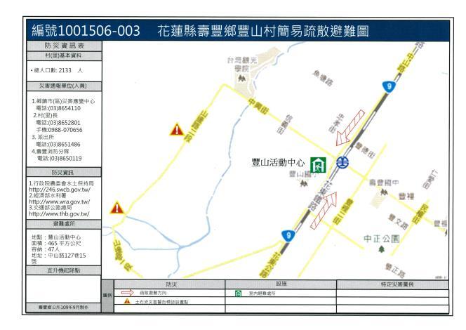 豐山村簡易疏散避難圖