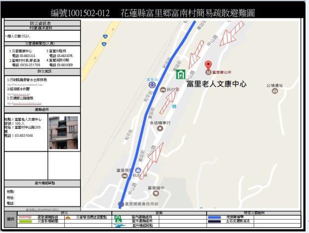 富南村避難圖.JPG
