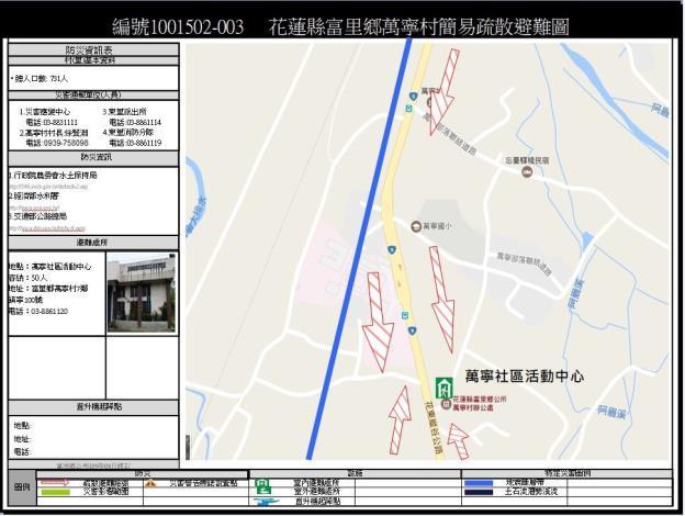 萬寧村避難圖.JPG