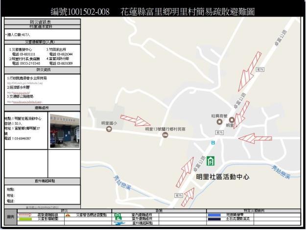 明里村避難圖.JPG