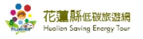 花蓮縣低碳旅遊網