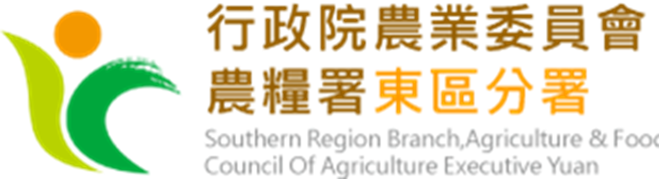行政院農業委員會農糧署東區分署
