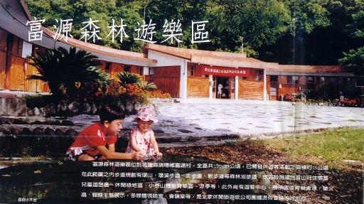 最大樟樹樹木森林遊樂區-富源蝴蝶谷森林遊樂區