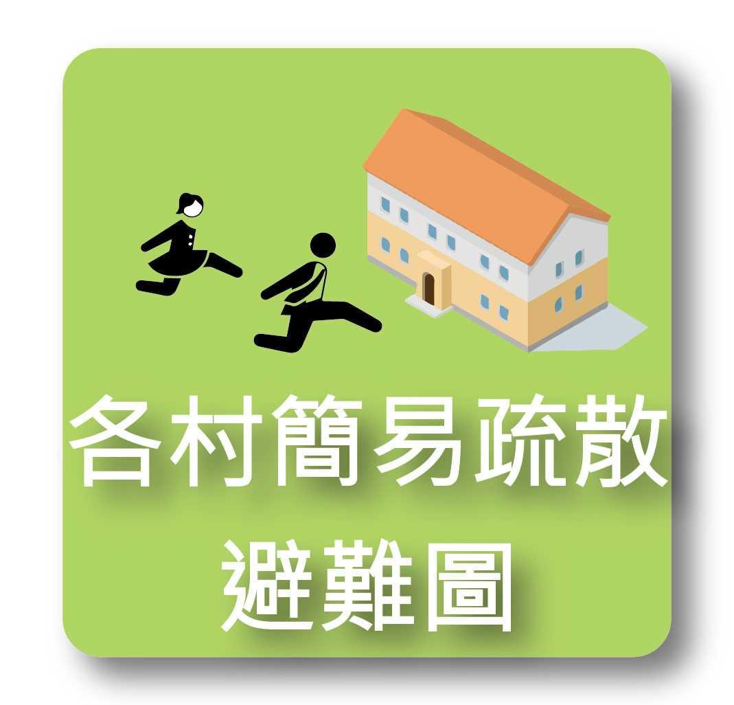 瑞穗鄉各村簡易疏散避難圖
