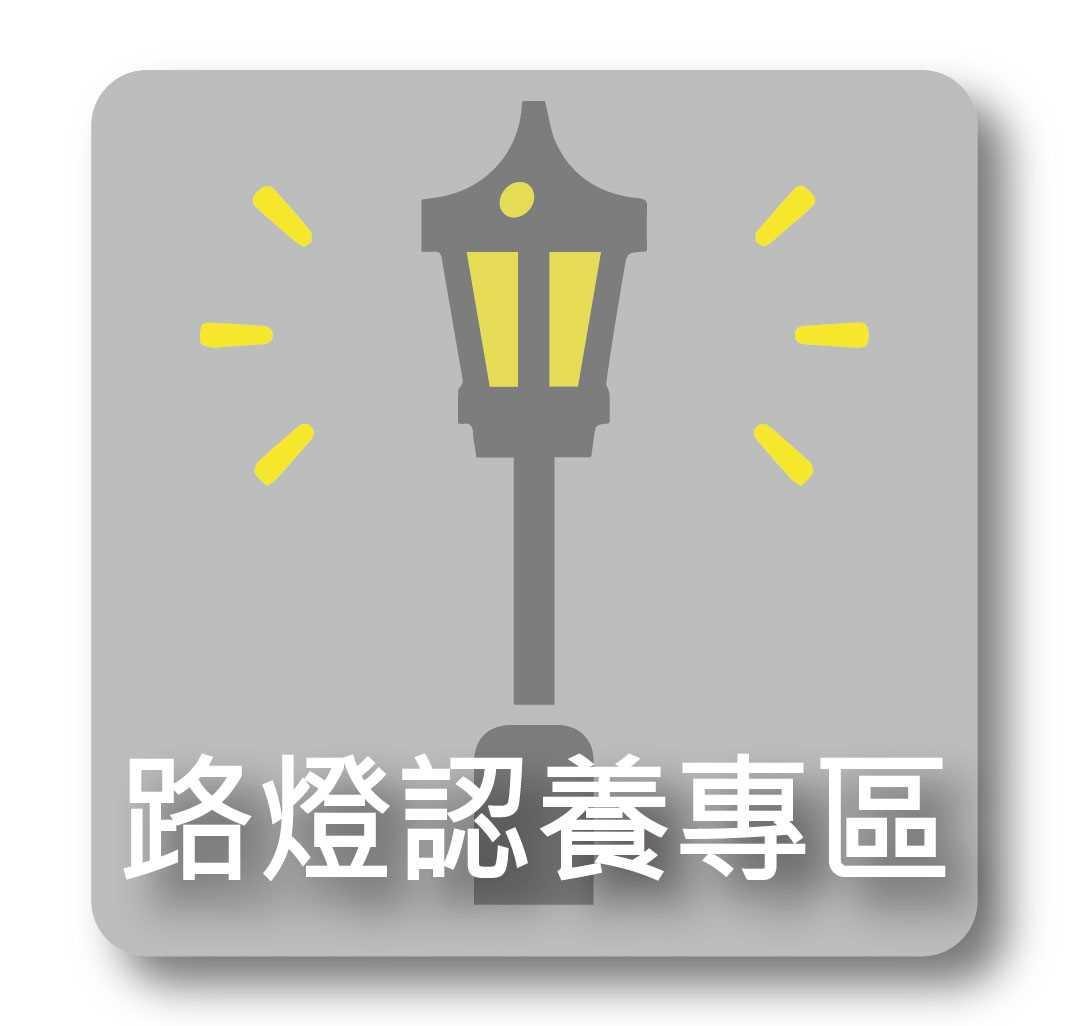 路燈認養專區