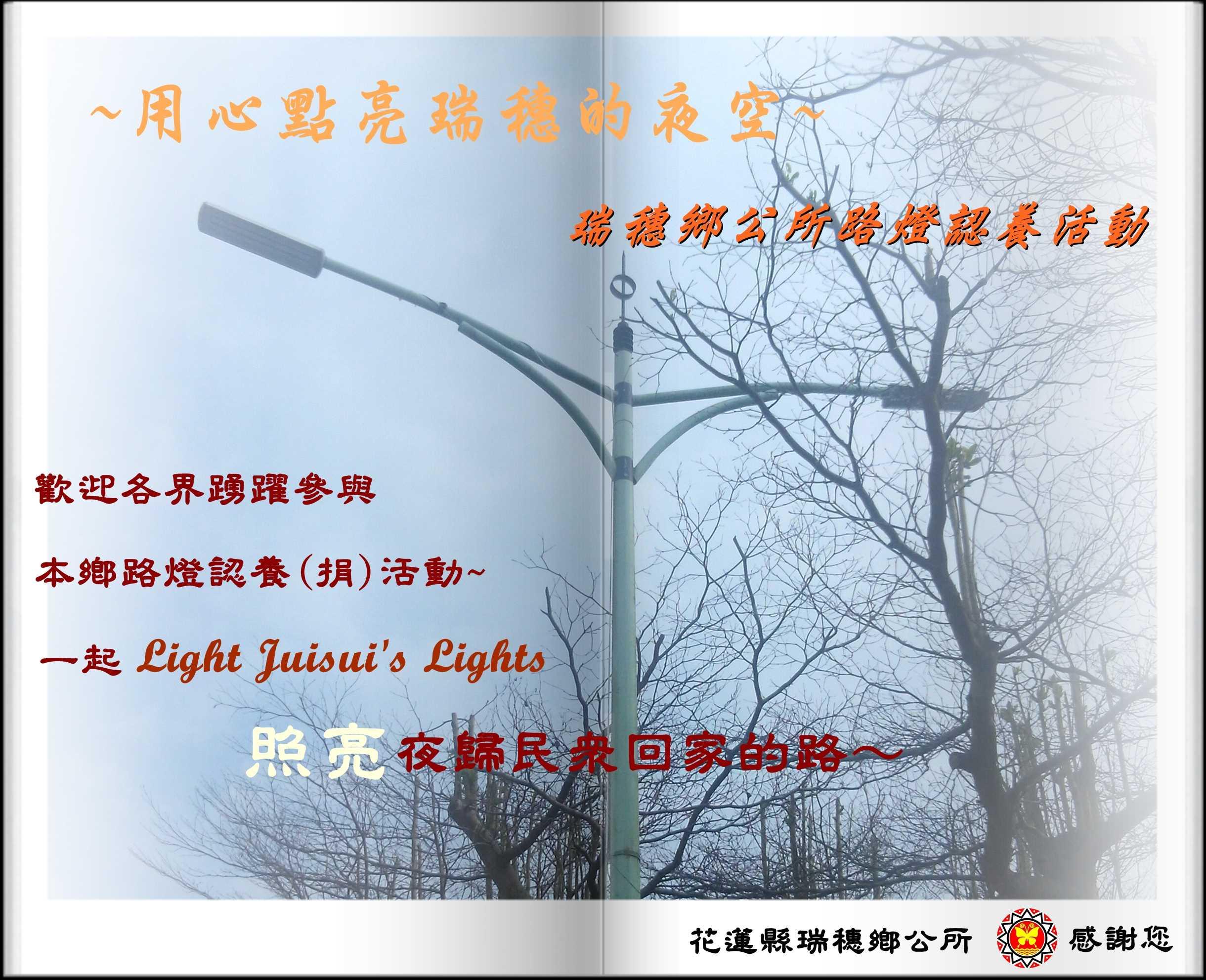 路燈認養專區內文