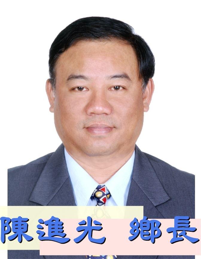 陳進光-相片