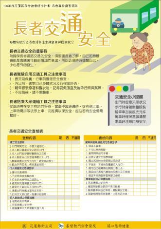交通安全檢查表