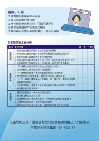用藥安全檢查表(背面)