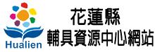 花蓮縣輔具資源中心網站