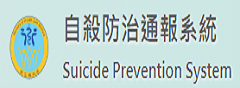 衛生福利部自殺防治通報系統