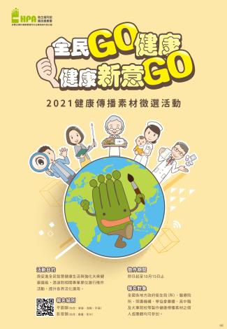2021健康傳播素材徵選活動海報